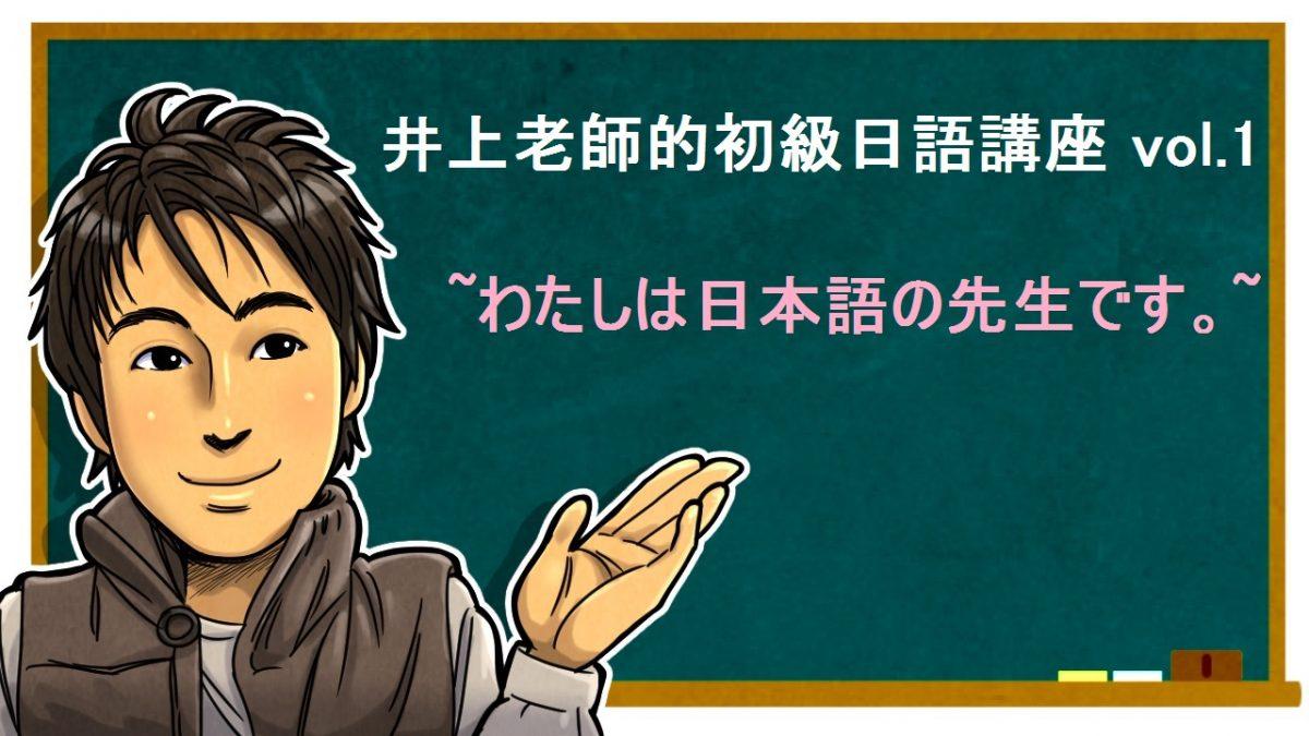我是日語老師 初級日語 vol.1