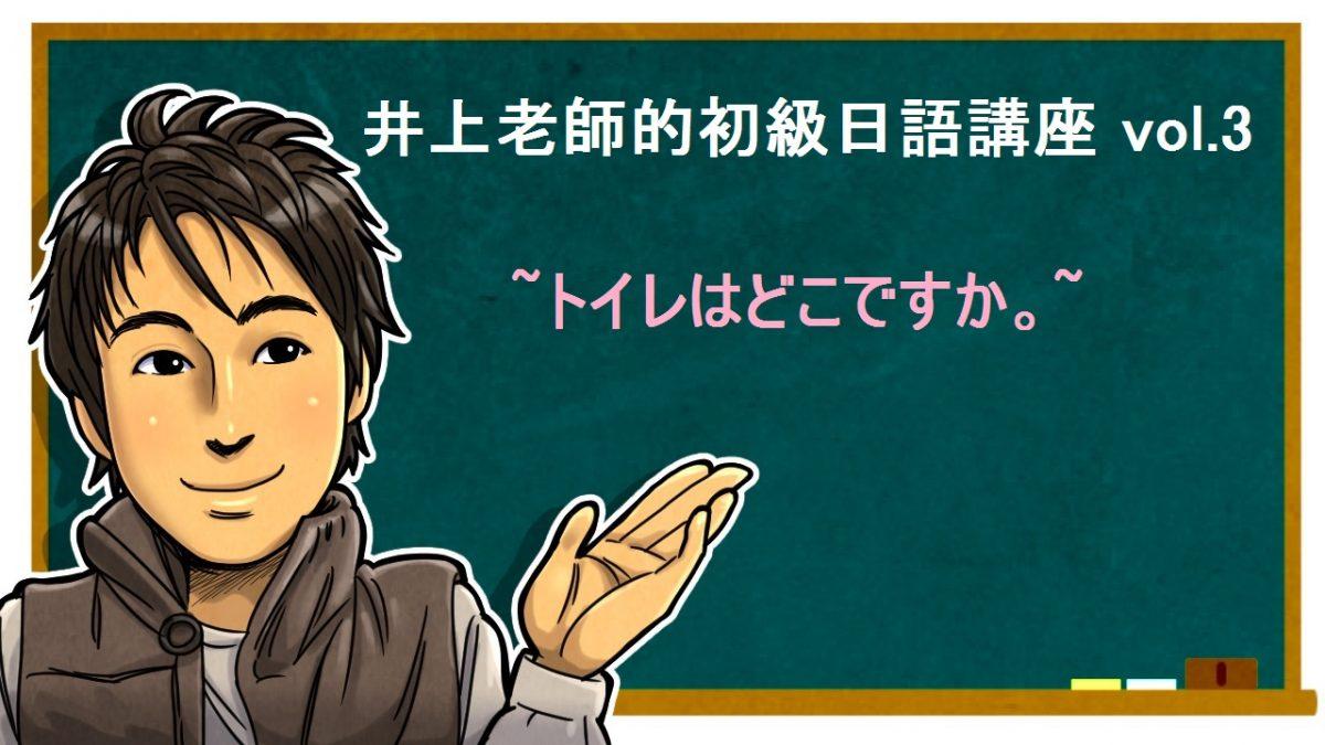 ここ、そこ、あそこ的用法 初級日語 vol.3