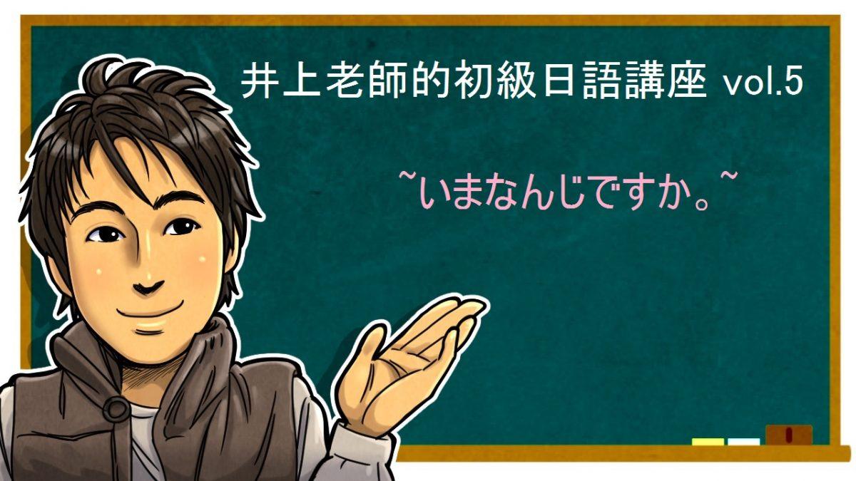 時間的用法 初級日語 vol.5