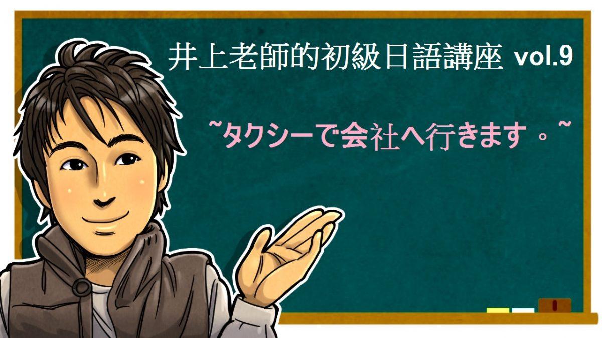 助詞で的用法(交通工具) 初級日語 vol.9