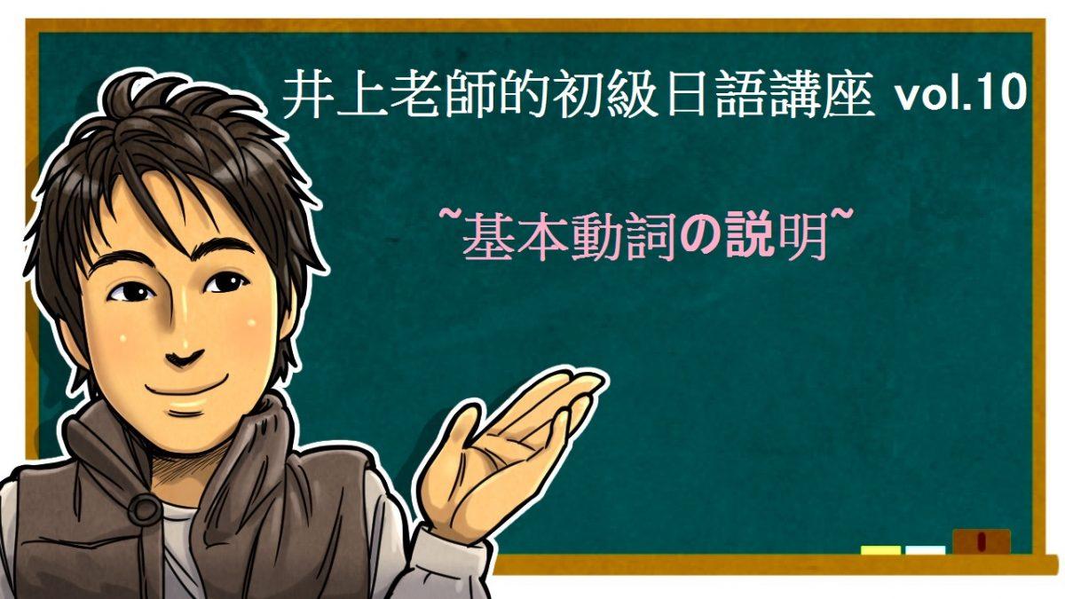 生活上常用的動詞 初級日語 vol.10