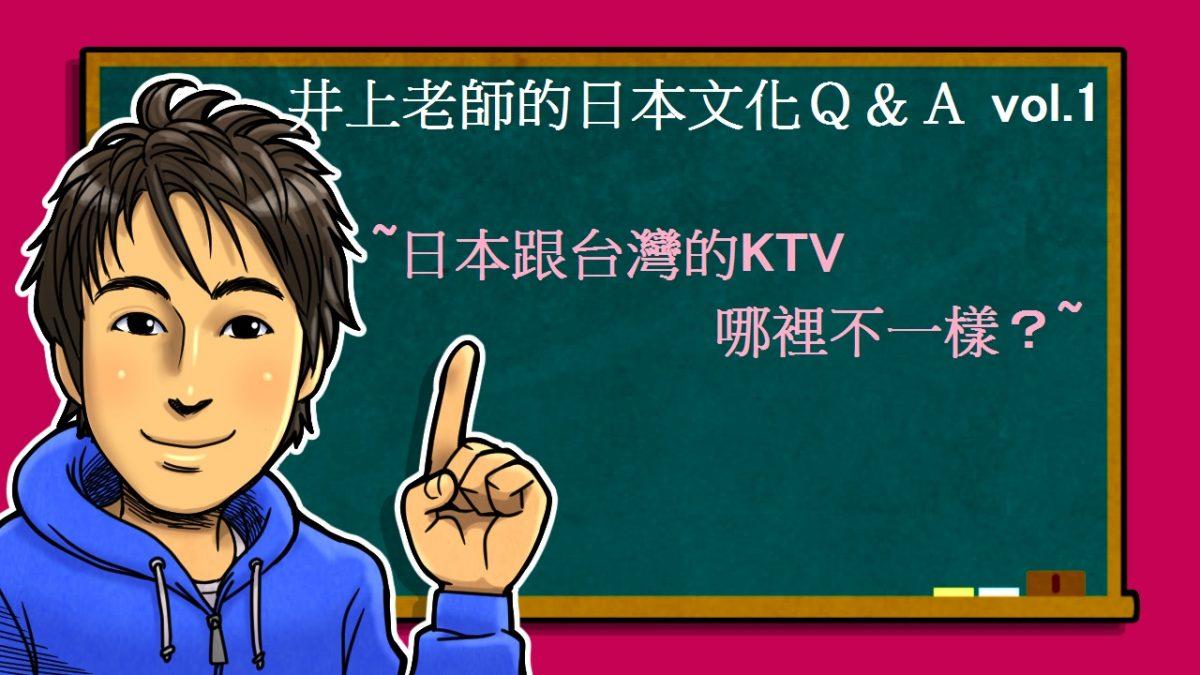 日本KTV跟台灣的KTV的差別 日本文化Q&A vol.1
