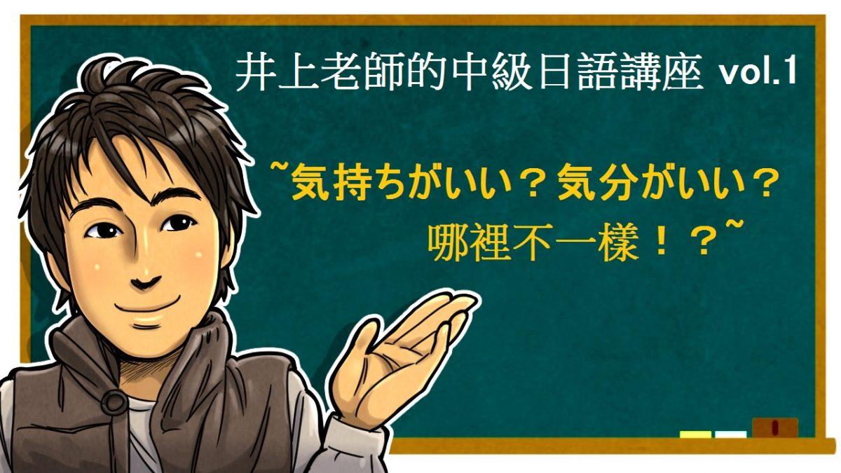 気持ちがいい?気分がいい? 哪裡不一樣? 中級日語 vol.1