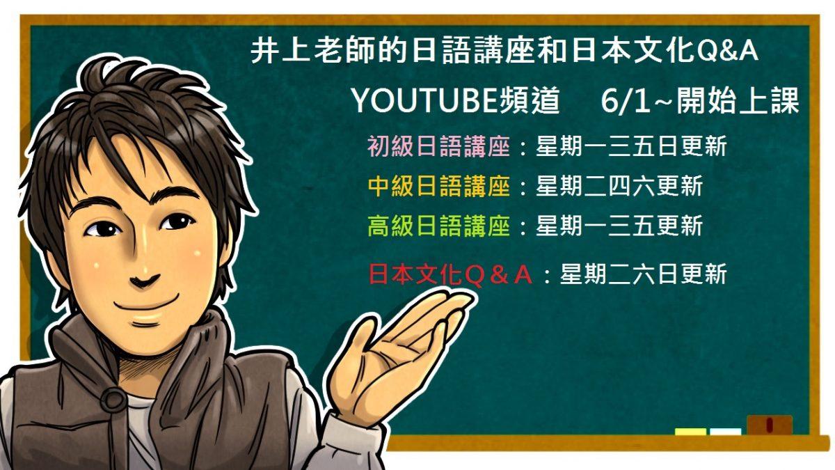 井上老師的日語講座和日本文化Q&A 6/1~即將開始上課