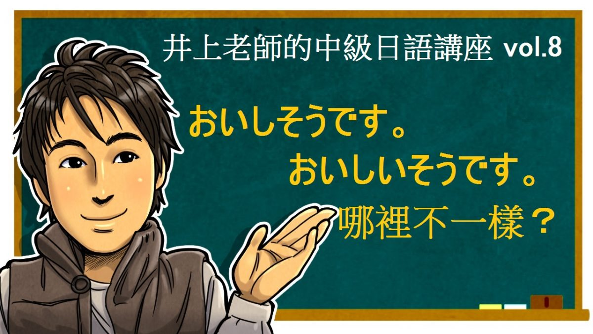 おいしそう、おいしいそう哪裡不一樣? 中級日語 vol.8