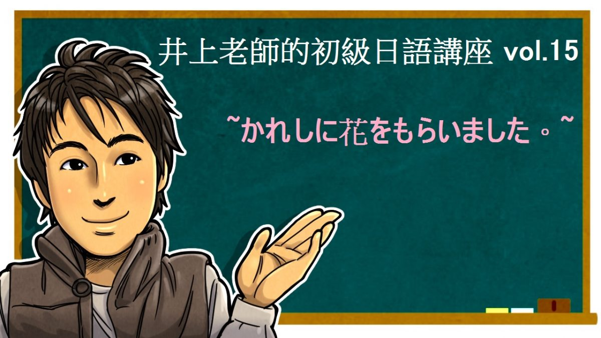 もらいます、あげます的用法 初級日語vol.15