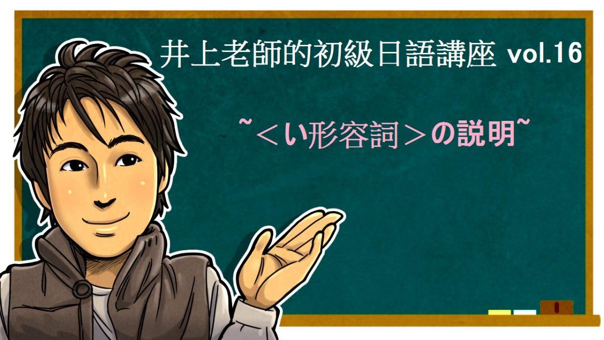 い形容詞的用法 初級日語 vol.16