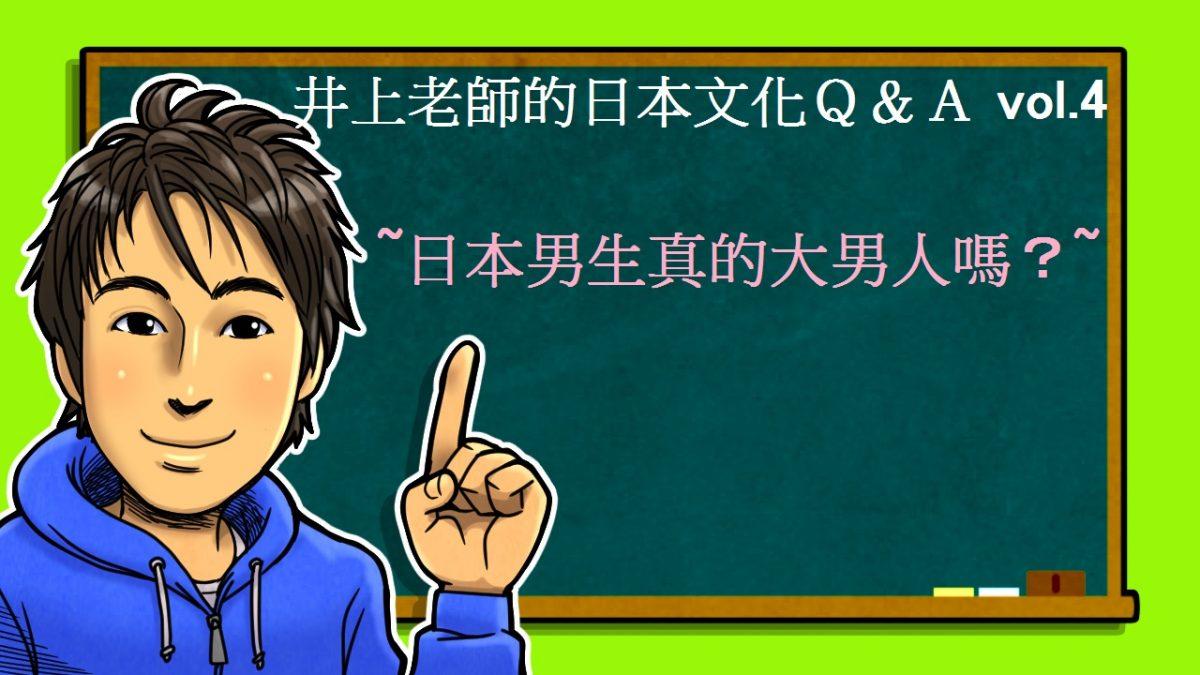 日本男生真的大男人嗎? 日本文化Q&A vol.4