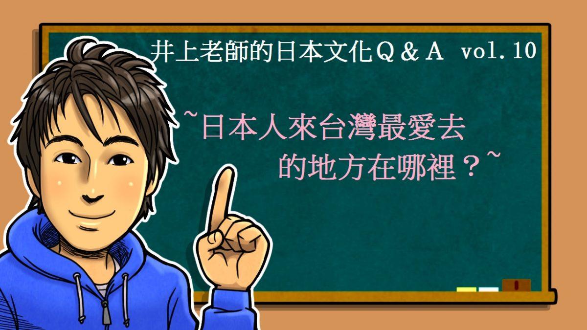 日本朋友要來台灣,帶她去哪裡好呢?日本文化Q&A vol.10