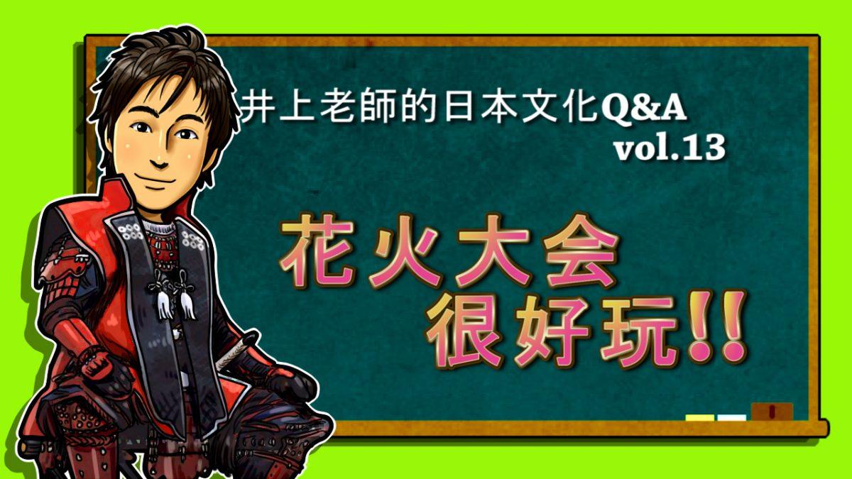 日本煙火節 日本文化Q&A vol.13