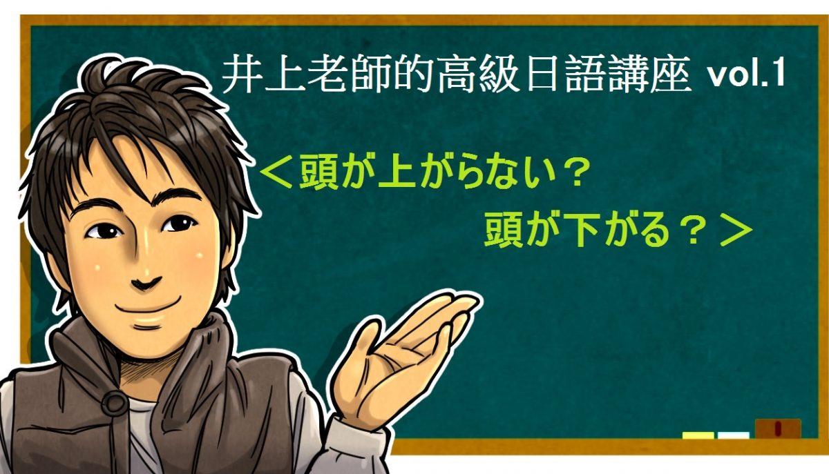 頭が上がらない、頭が下がる的用法 高級日語 vol.1