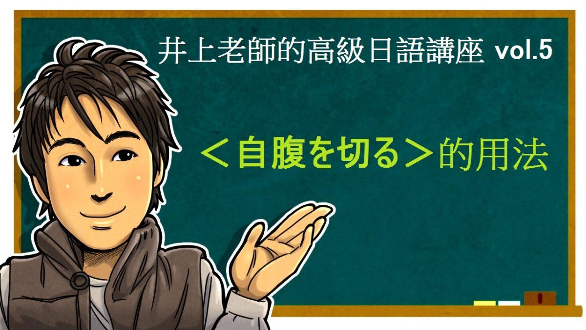自腹を切る的用法 高級日語 vol.5