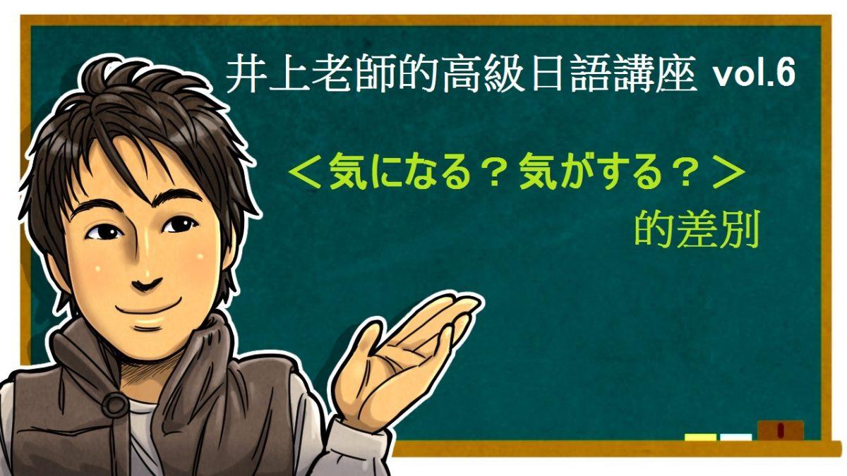 気になる、気がする的差別 高級日語 vol.6
