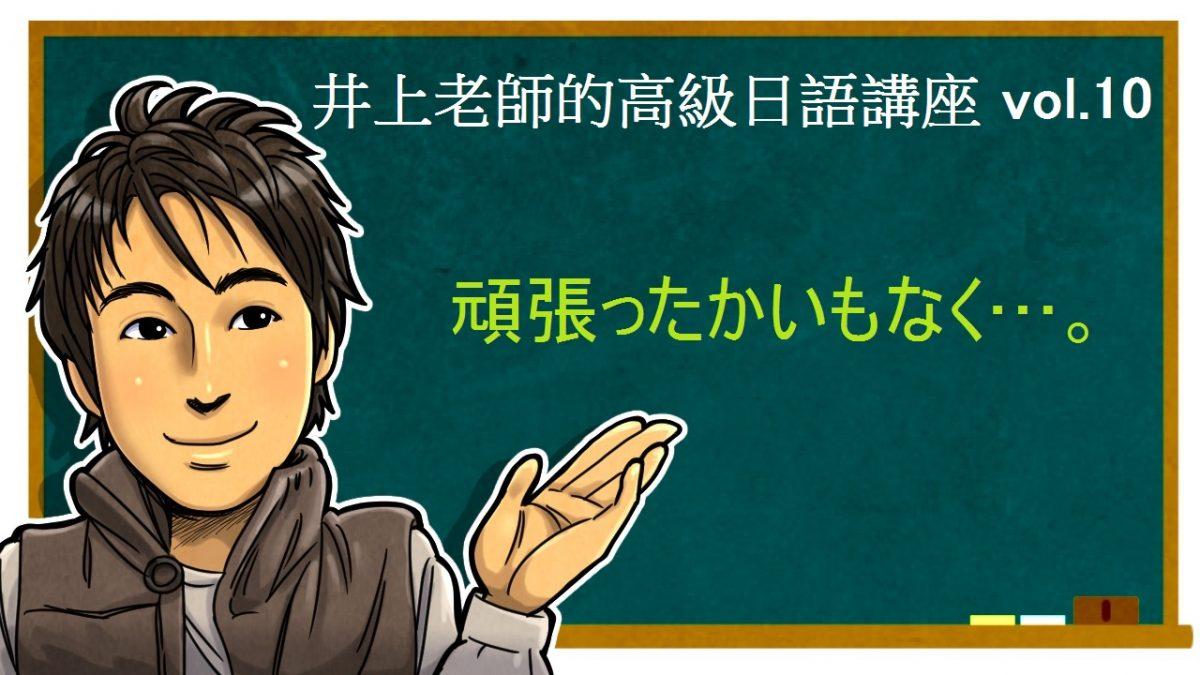 かいもなく的用法 高級日語vol.10