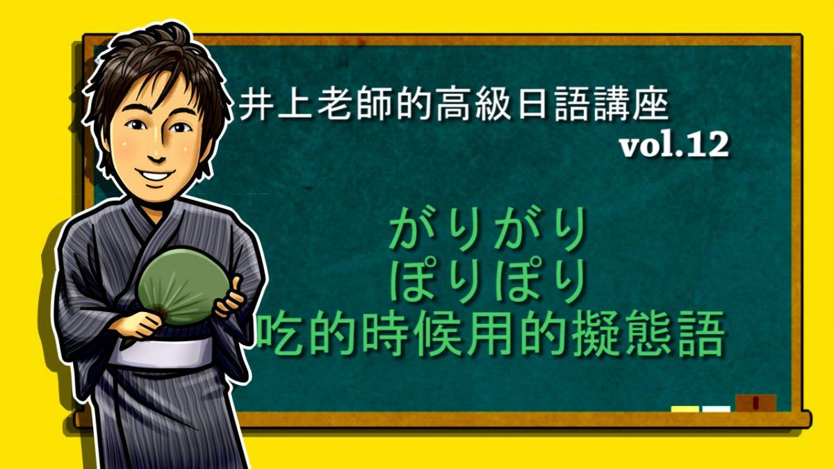 吃的時候用的擬態語 高級日語vol.12