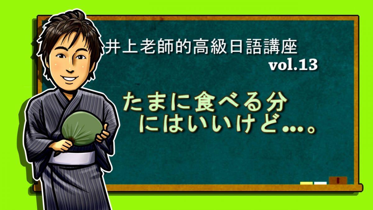 分には的用法 高級日語vol.13