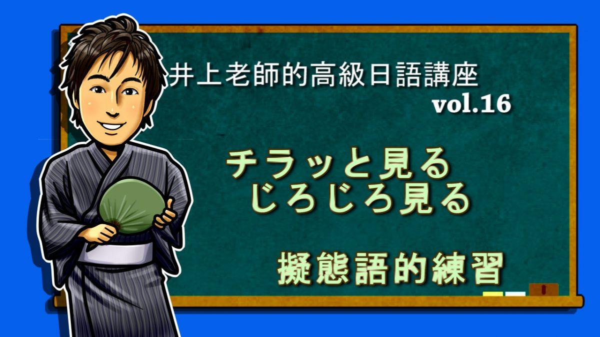看東西用的擬態語 高級日語vol.16