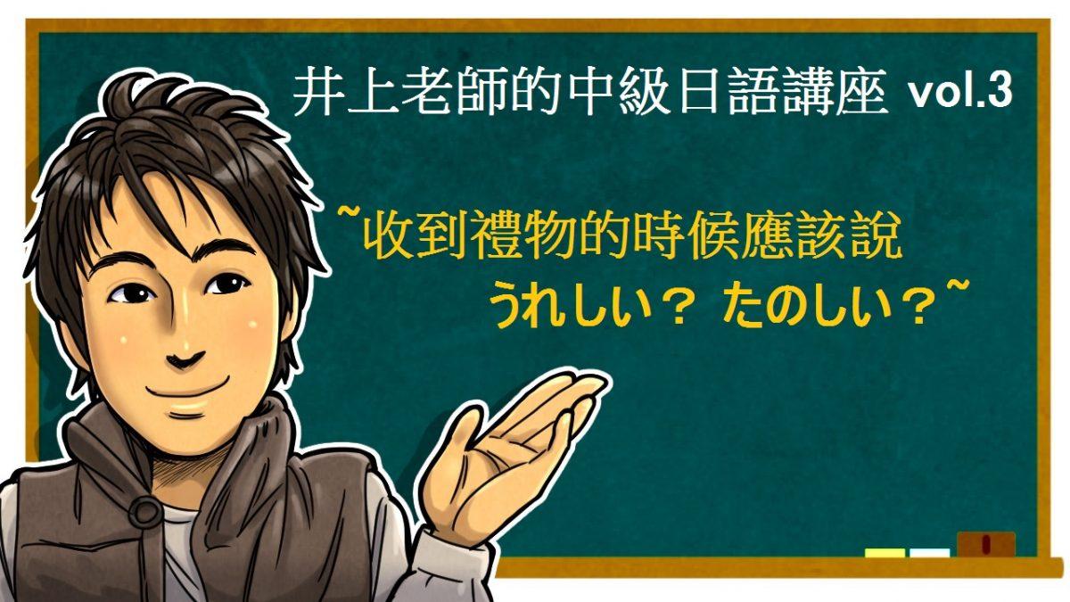うれしい和たのしい的差別 中級日語 vol.3