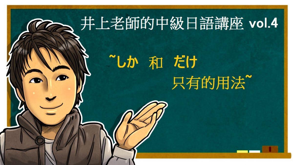 <だけ和しか的用法>中級日語講座 vol.4