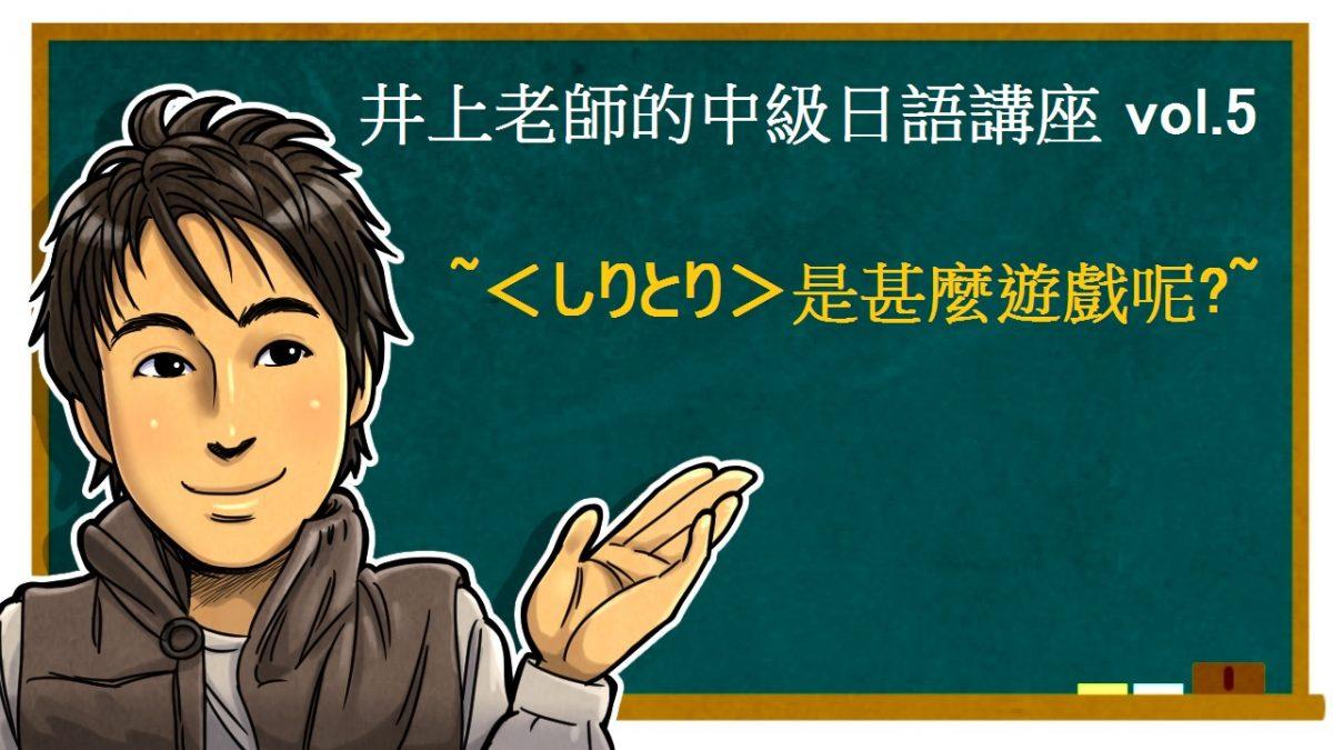 しりとり是甚麼遊戲呢?中級日語 vol.5
