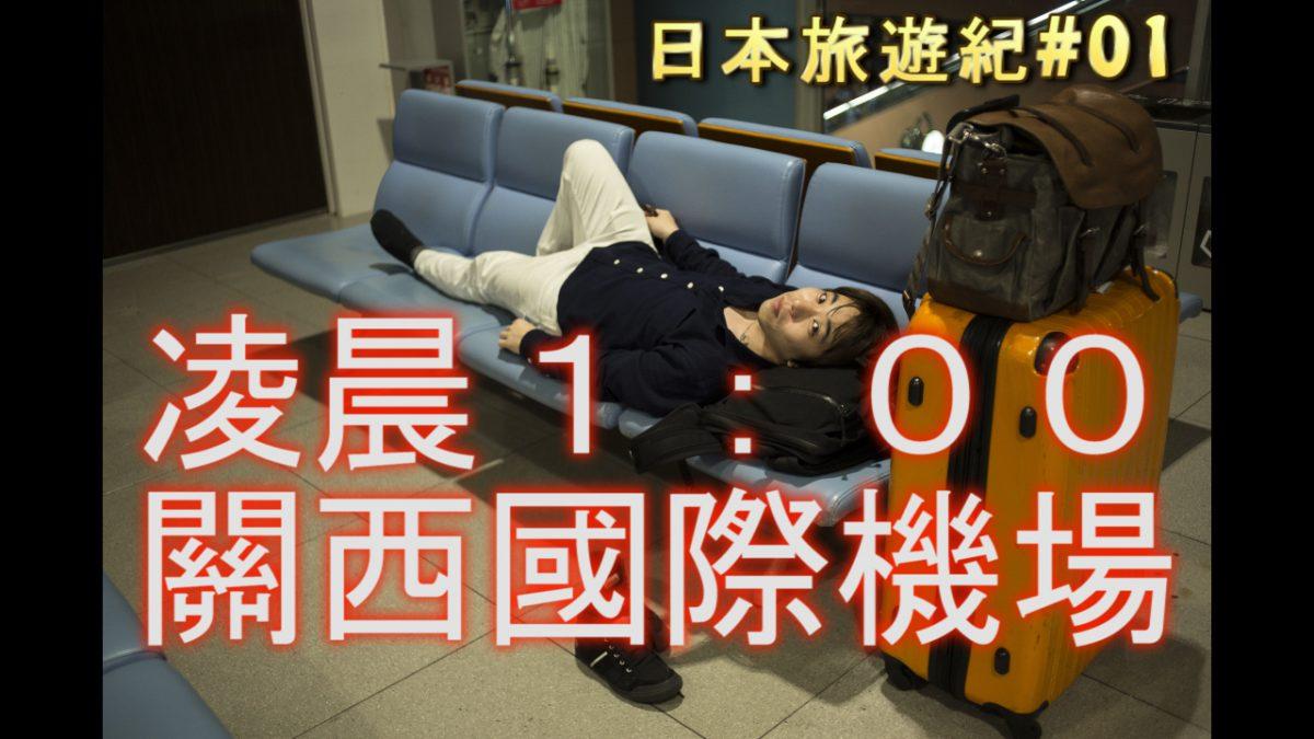 深夜的關西機場 日本旅遊紀#01