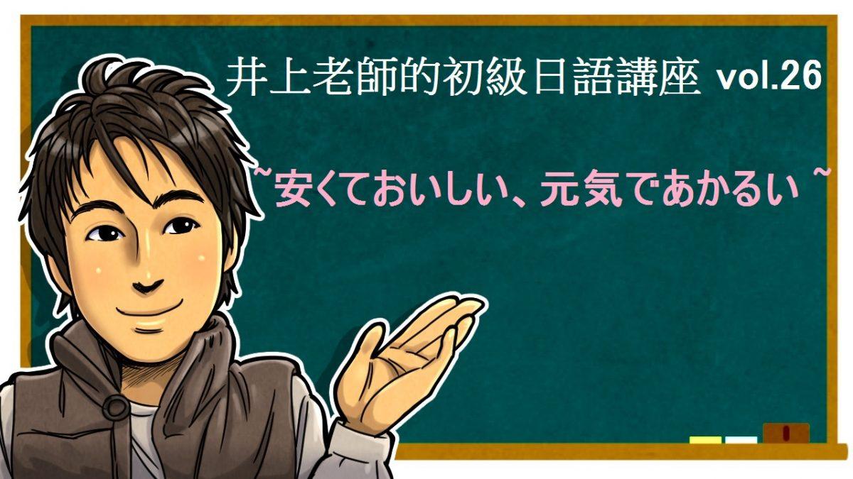 形容詞 接詞的方法 初級日語 vol.26