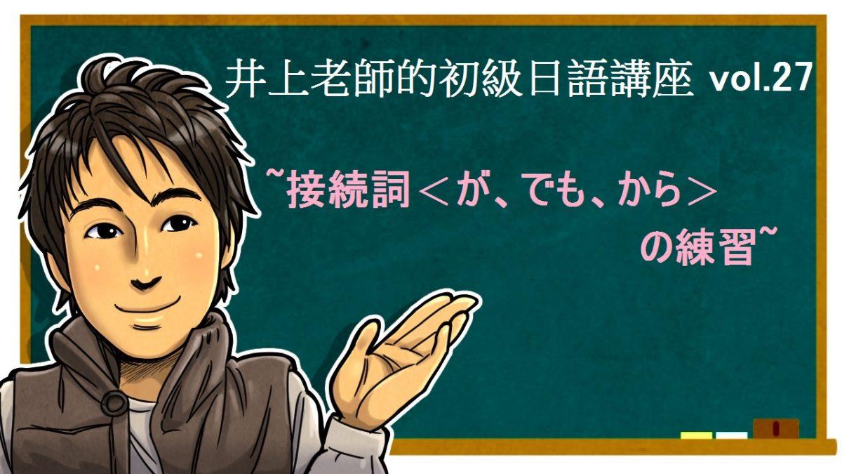 接続詞的練習 初級日語 vol.27