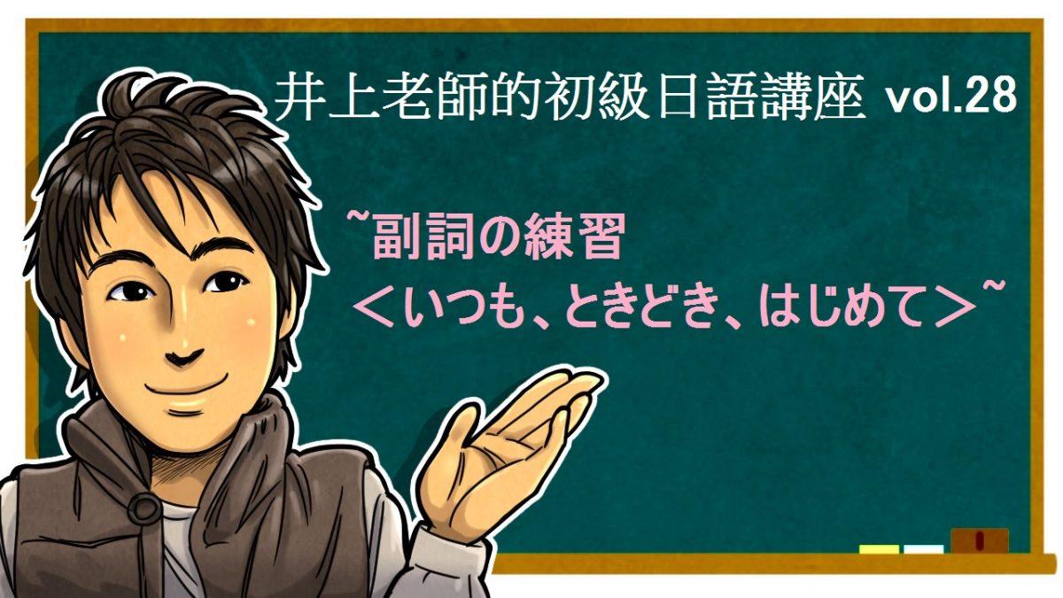 副詞練習<いつも、ときどき、はじめて> 初級日語 vol.28