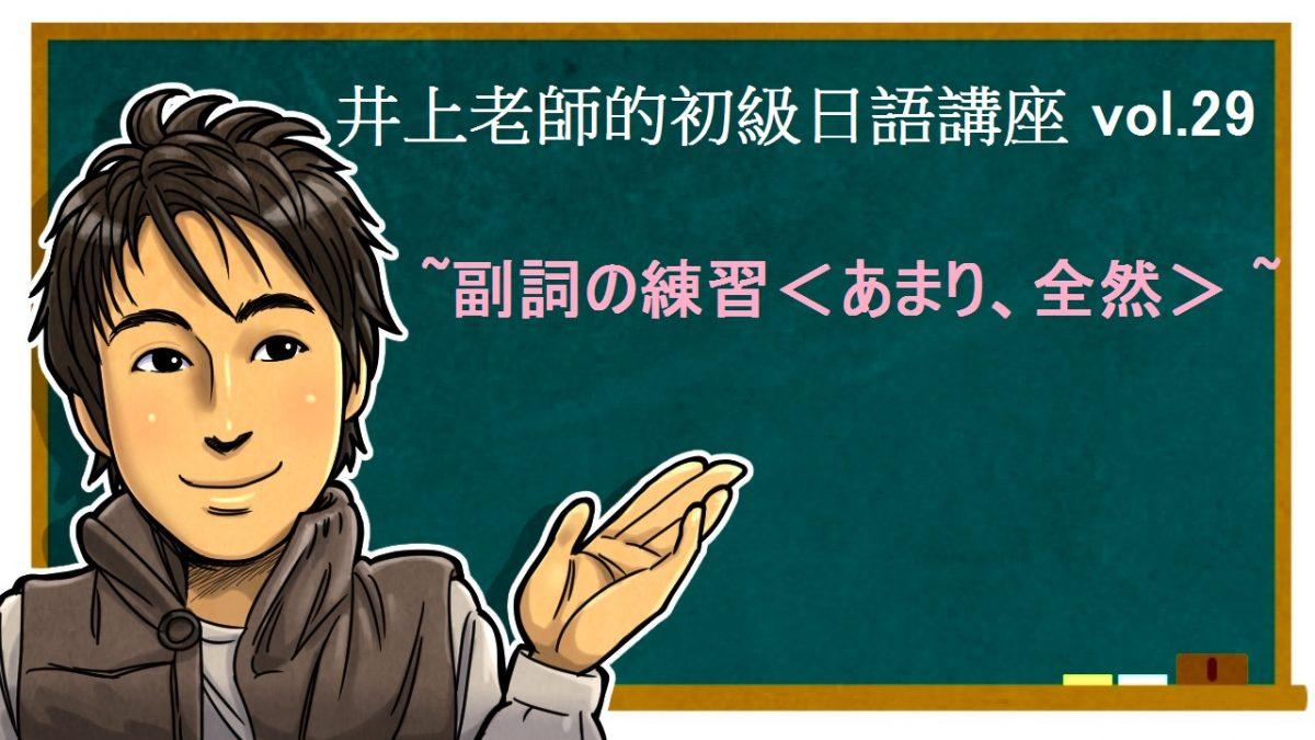 副詞練習<あまり、全然> 初級日語講座 vol.29