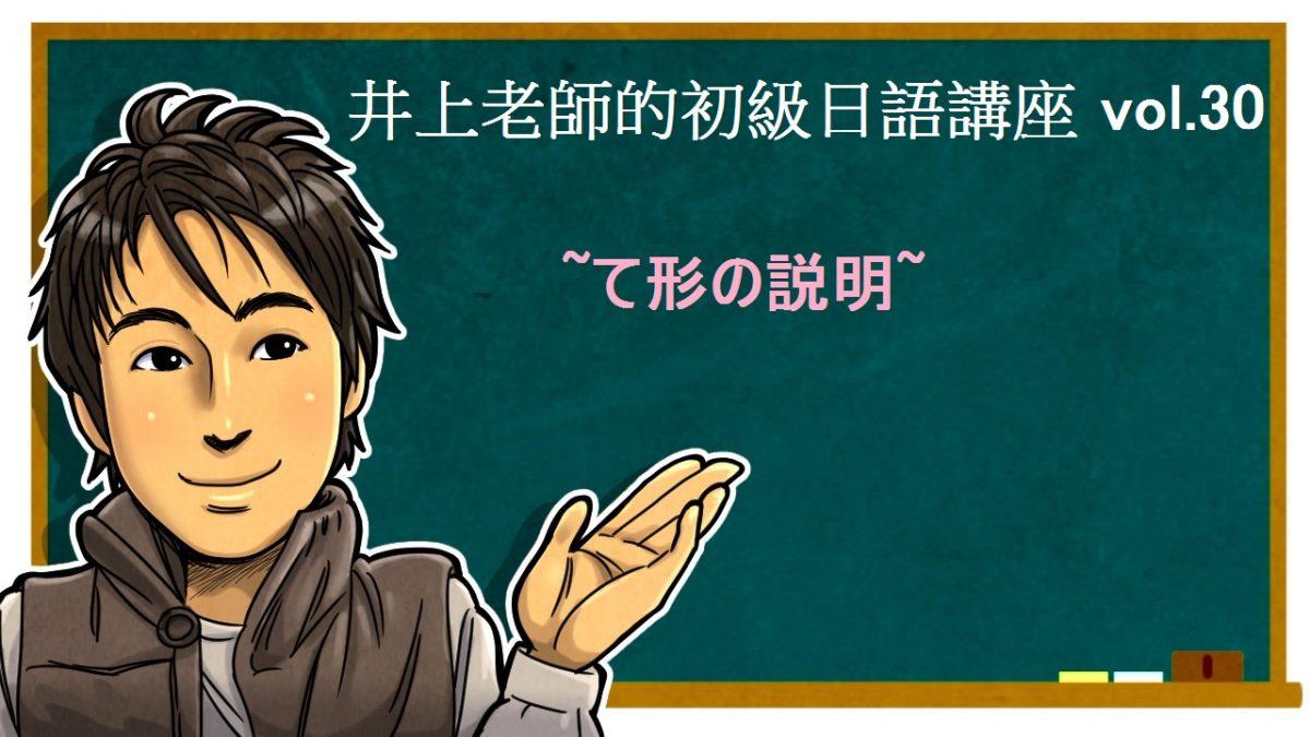 動詞て形的變化 初級日語講座 vol.30