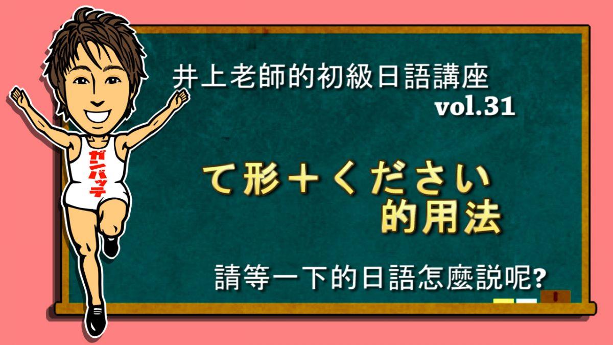 て形+ください 的用法初級日語 vol.31