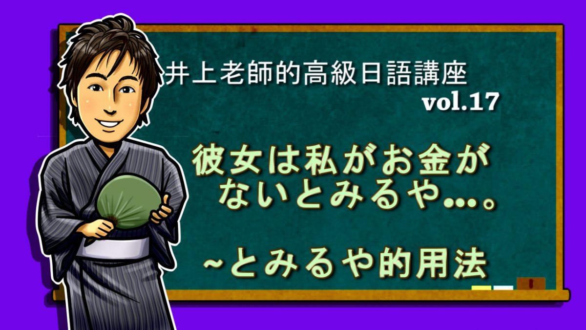 とみるや的用法 高級日語 vol.17 ~