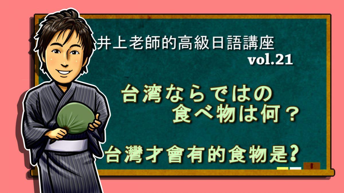 ならでは的用法 高級日語 vol.21