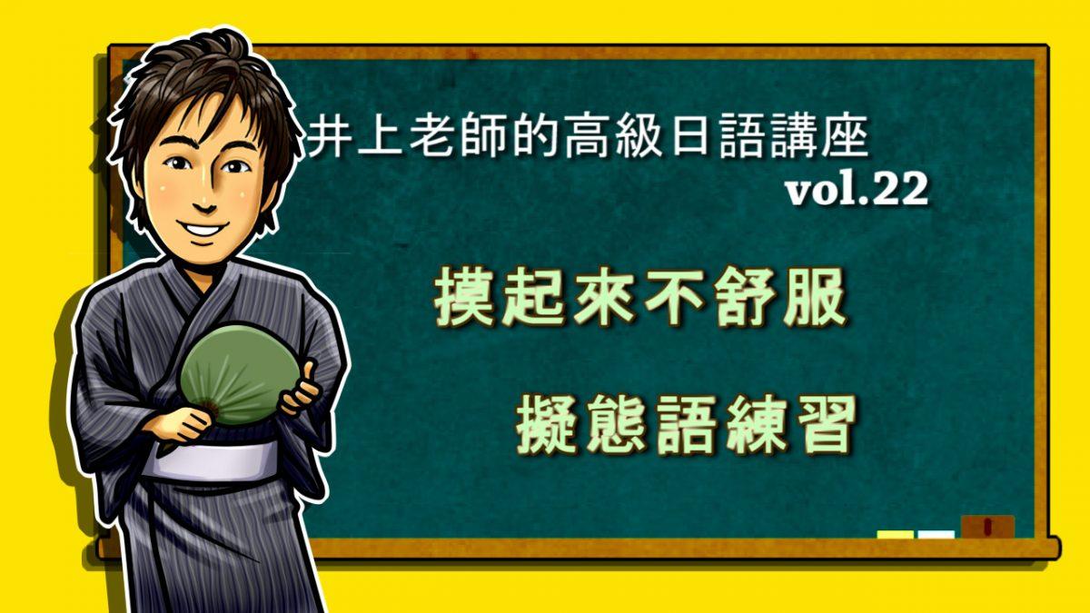 擬態語練習  高級日語 vol.22