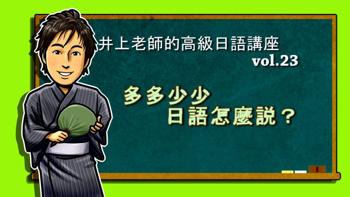 <~かれ~かれ的用法> 高級日語講座 vol.23