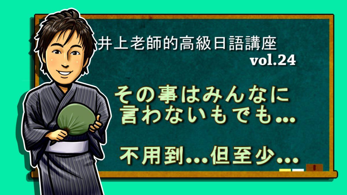 ないまでも 的用法 高級日語 vol.24