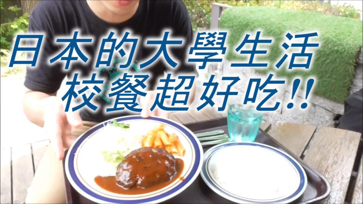 介紹日本大學生活 日本旅遊紀#06