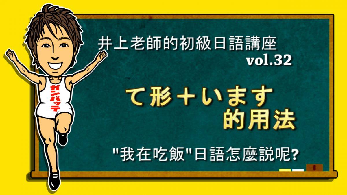 < て形+います >正在進行的用法 初級日語vol.32