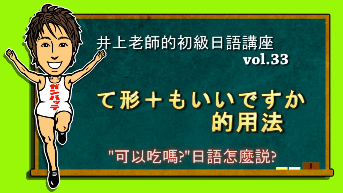 て形+もいいですか?的用法 初級日語 vol.33