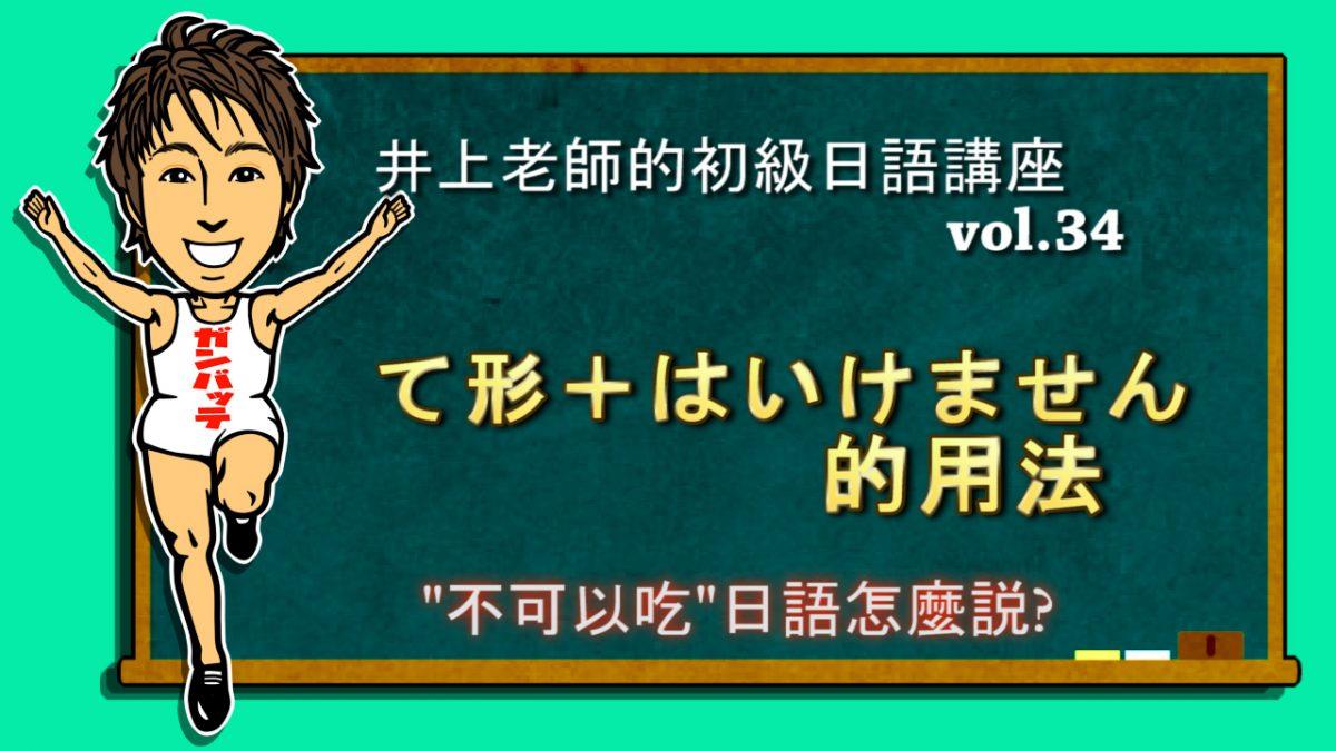 < 動詞て形+はいけません 的用法> 初級日語 vol.34