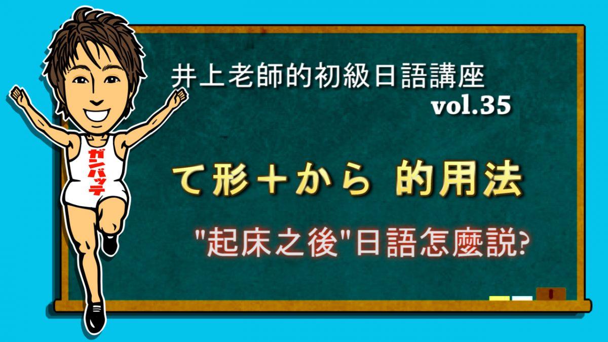 < 動詞て形+から的用法 >初級日語 vol.35