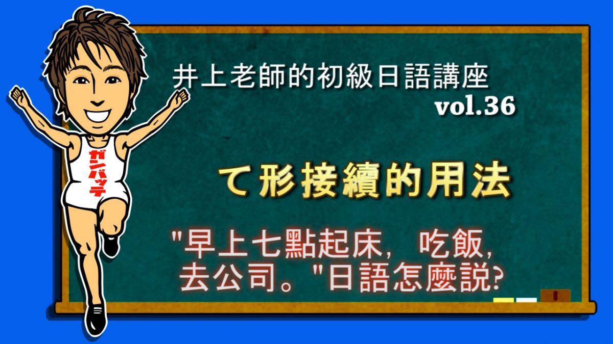 < 動詞て形 接詞用法 > 初級日語講座 vol.36