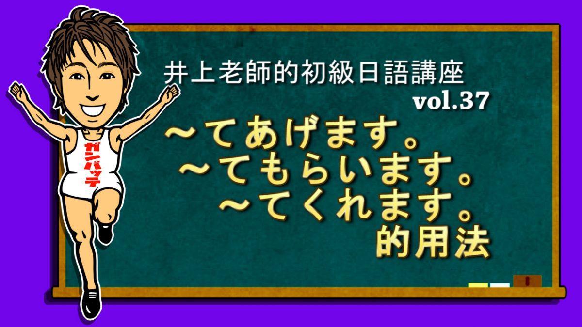 <動詞て形+あげます もらいます くれます>初級日語 vol.37