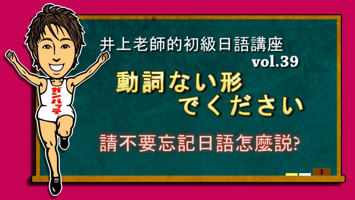 <動詞ない形+でください。>的用法初級日語 vol.39