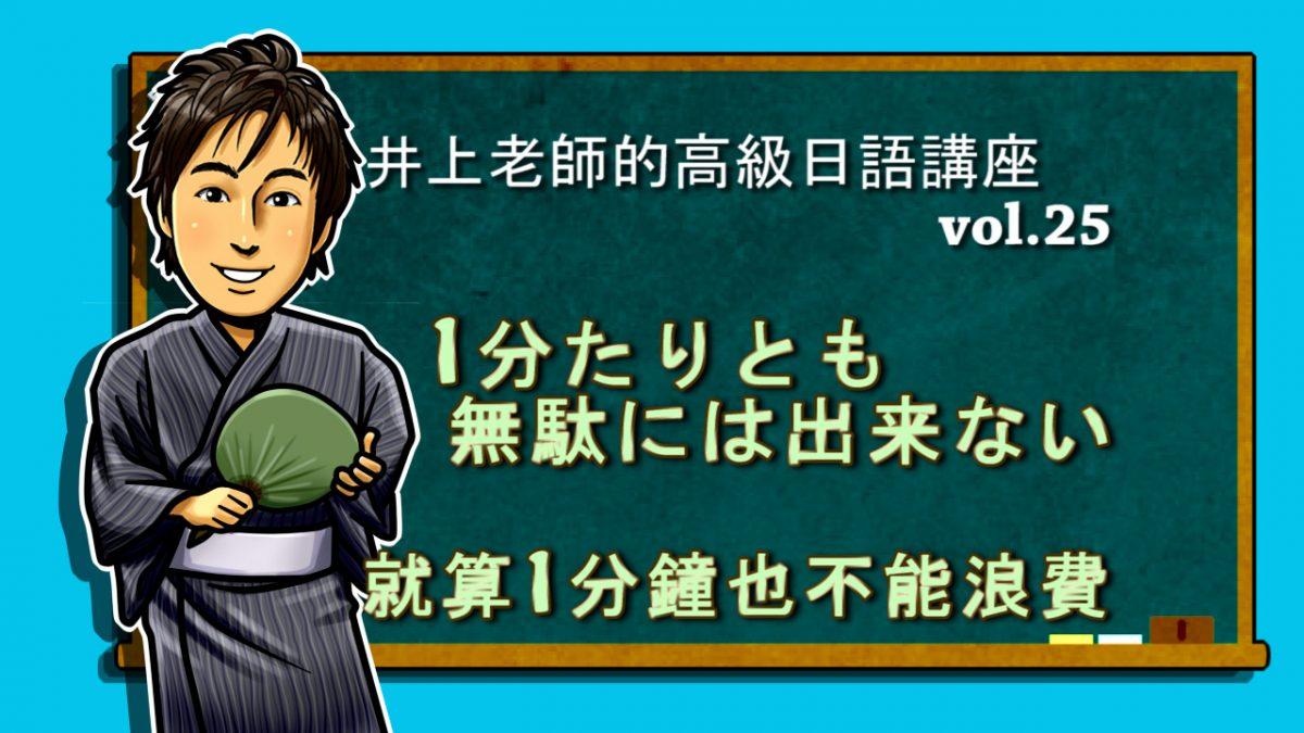 < たりとも的用法 >高級日語vol.25