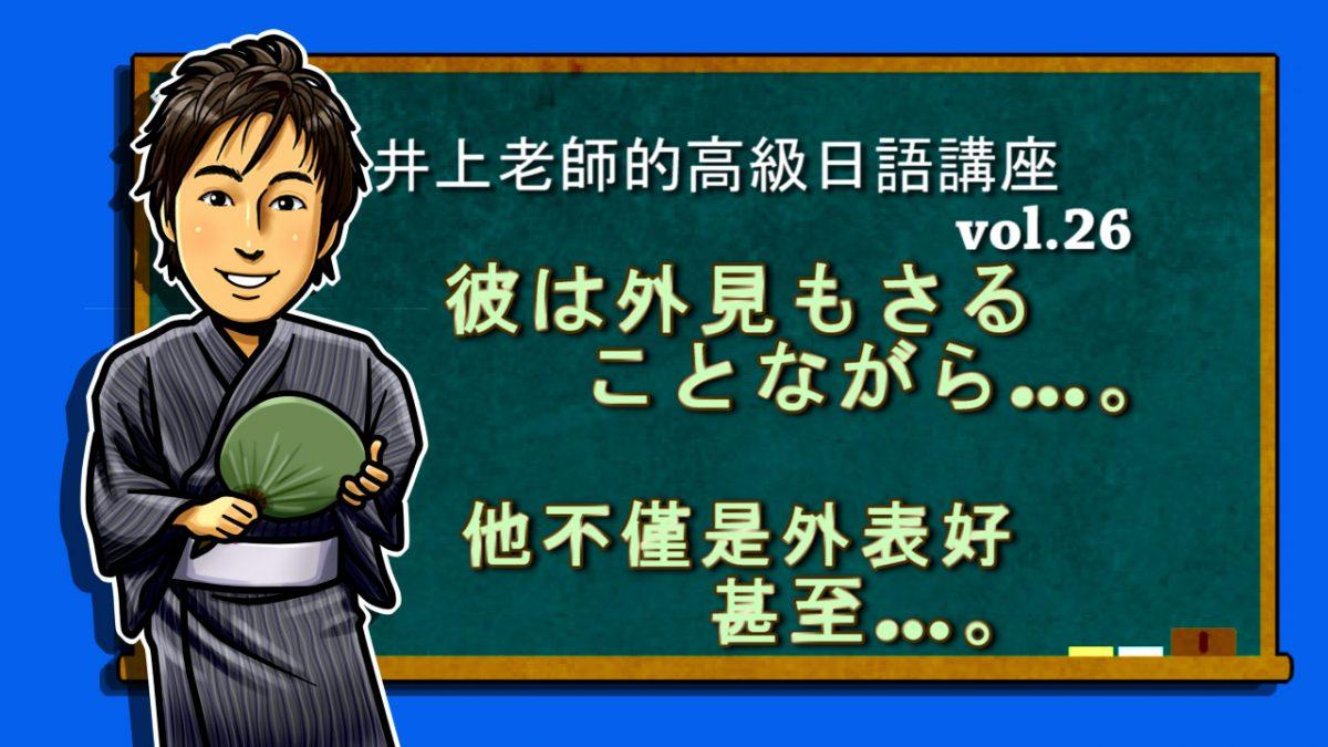 < ~もさることながら 的用法 >高級日語講座 vol.26