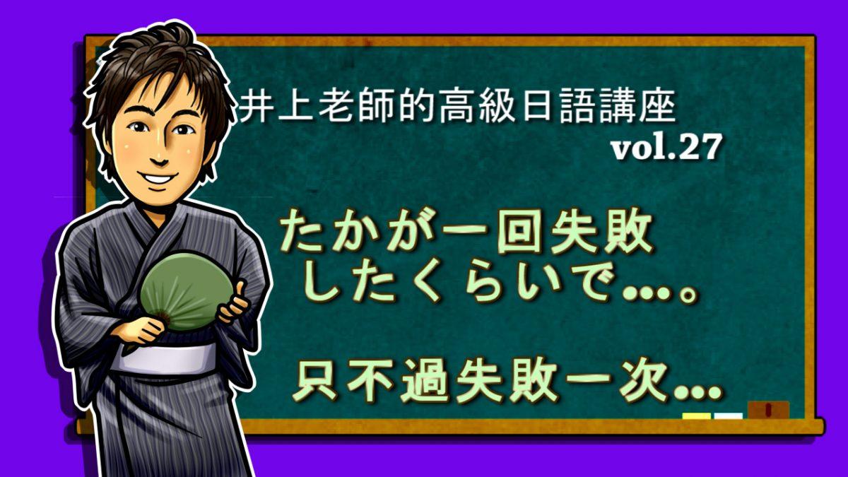 < たかが~くらいで的用法 >高級日語 vol.27