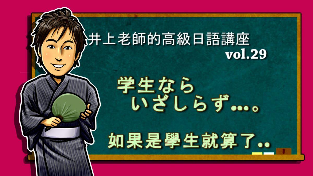 < ~ならいざしらず 的用法 >高級日語 vol.29