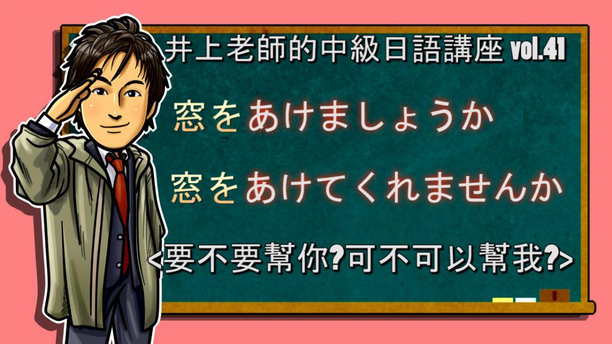 <~ましょうか?~てくれませんか?>中級日語 vo41.