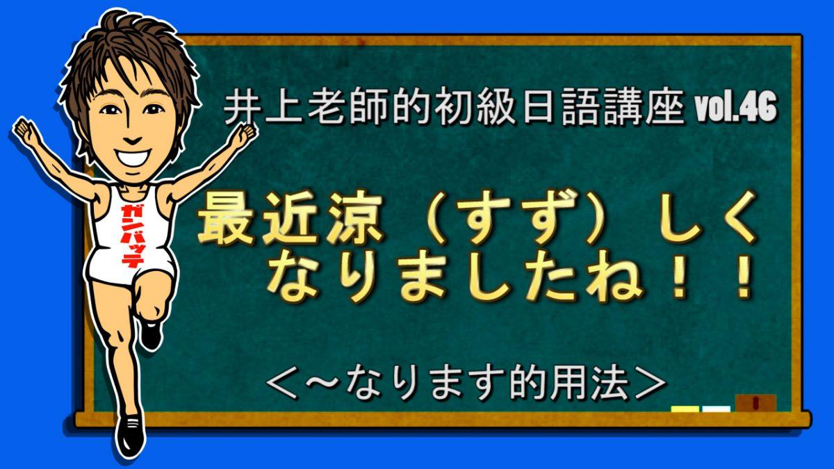<~なります>的用法 初級日語 vol.46